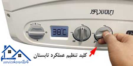 حالت تابستانی پکیج ایران رادیاتور
