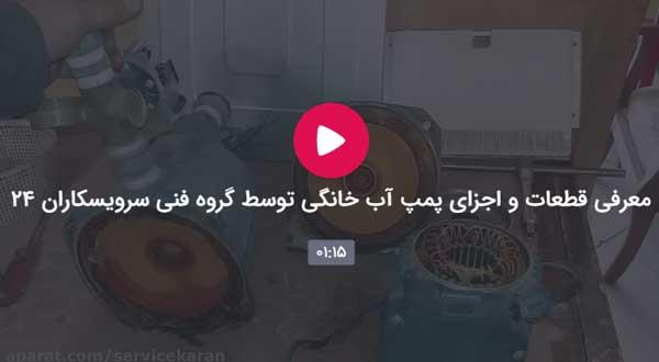 معرفی قطعات پمپ آب