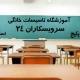 آموزشگاه تاسیسات خانگی