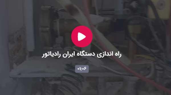 راه اندازی پکیج ایران رادیاتور