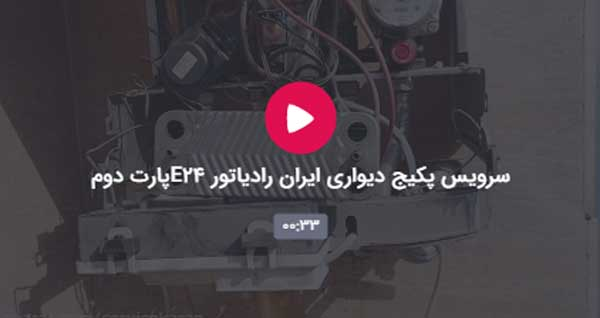 سرویس پکیج ایران رادیاتور