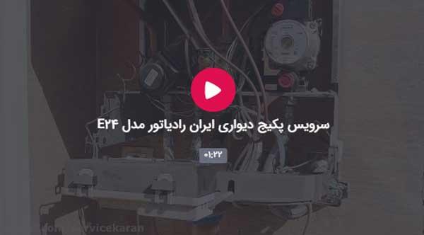 نمونه سرویس پکیج ایران رادیاتور