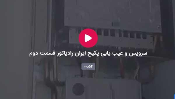 ارور 40 60 80 ایران رادیاتور
