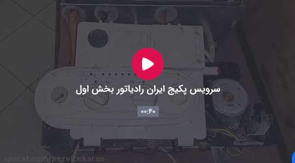 سرویسکار پکیج ایران رادیاتور