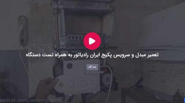 تست ایران رادیاتور